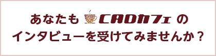 あなたもCADカフェのインタビューを受けてみませんか?